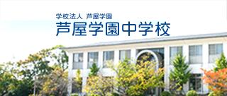 芦屋学園中学校